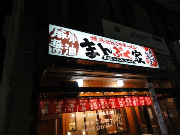 愛知県岡崎市「まんぷく家 東岡崎駅前店様」の看板施工実績 ラーメン屋さんのイメージは、赤色を浮かべる人が多いではないでしょう.